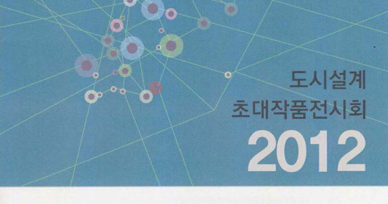 UDIK Urban Design Exhibition (한국도시설계학회 초대작품 전시회)
